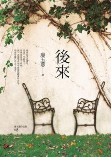 《後來》-廖玉蕙
