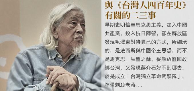 與台灣人四百年史有關的二三事