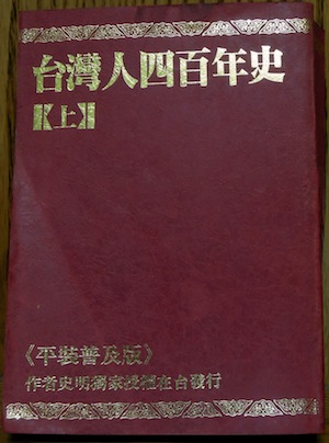 台灣人四百年史封面