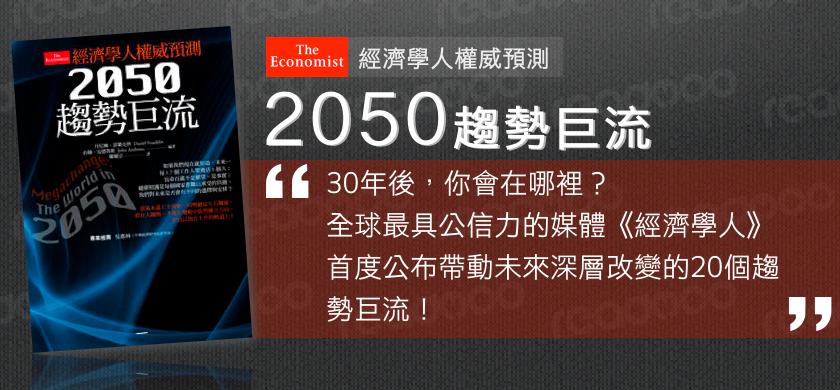2050趨勢巨流