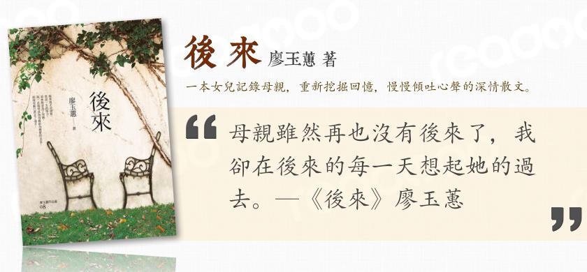 後來-廖玉蕙-母親雖然再也沒有後來了,我卻在後來的每一天想起她的過去。