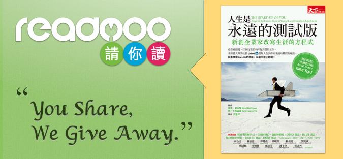 Readmoo請你讀《人生是永遠的測試版》
