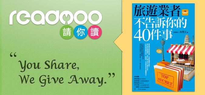 Readmoo請你讀《旅遊業者不告訴你的40件事》