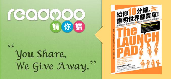 Readmoo請你讀《給你10分鐘,證明世界都買單!》