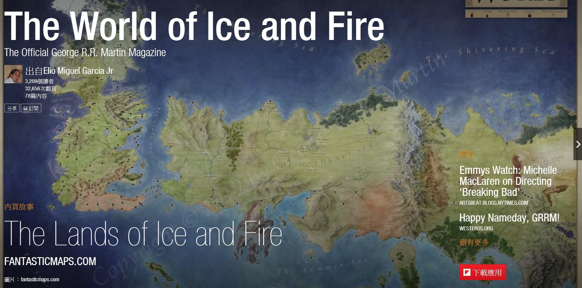 冰與火之歌雜誌擷圖