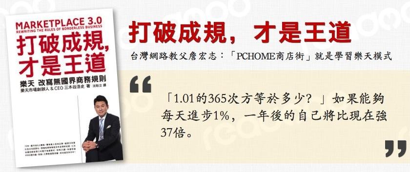 20131001_打破成規才是王道.010