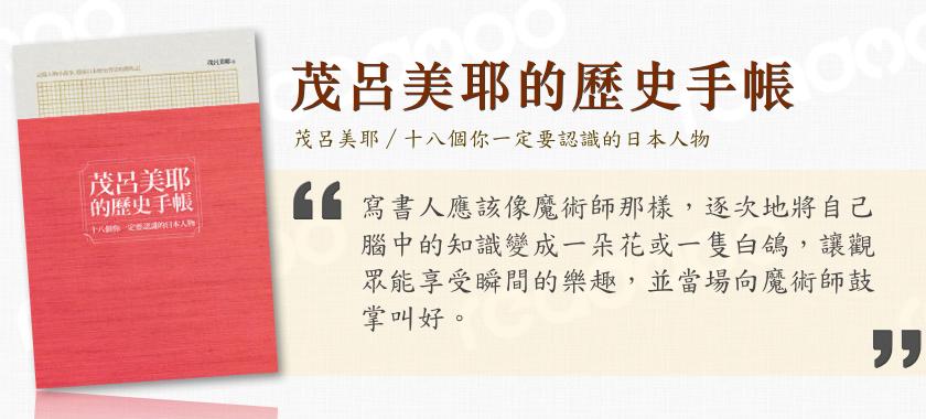 茂呂美耶的歷史手帳