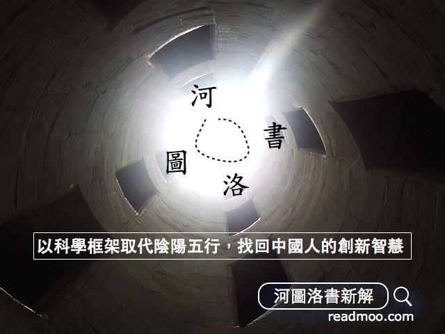 20140107_河圖洛書新解