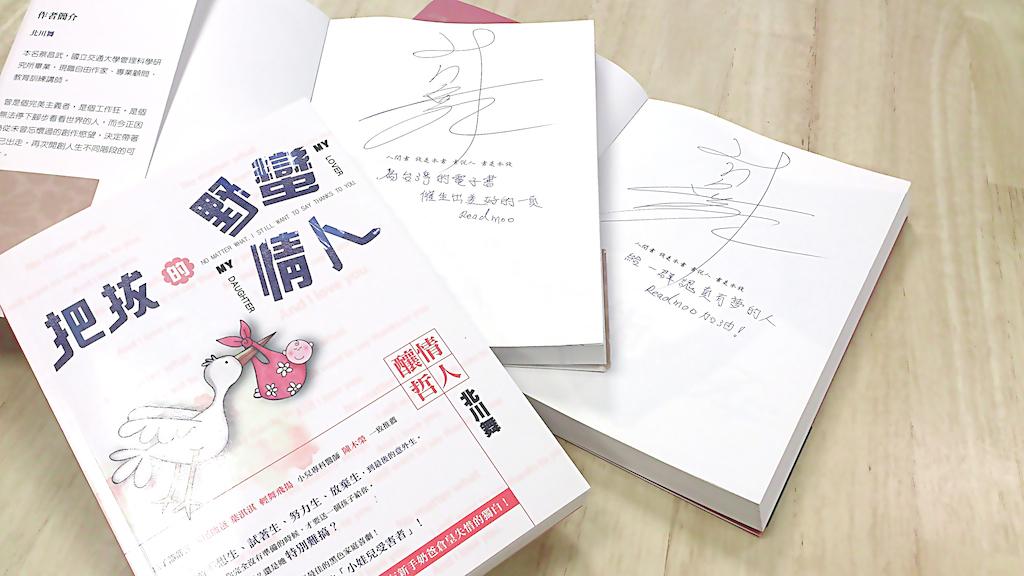 北川舞送給Readmoo的簽名書,每一本都寫著不同的溫暖文字,鼓舞了所有同仁的士氣。 Photo by Readmoo