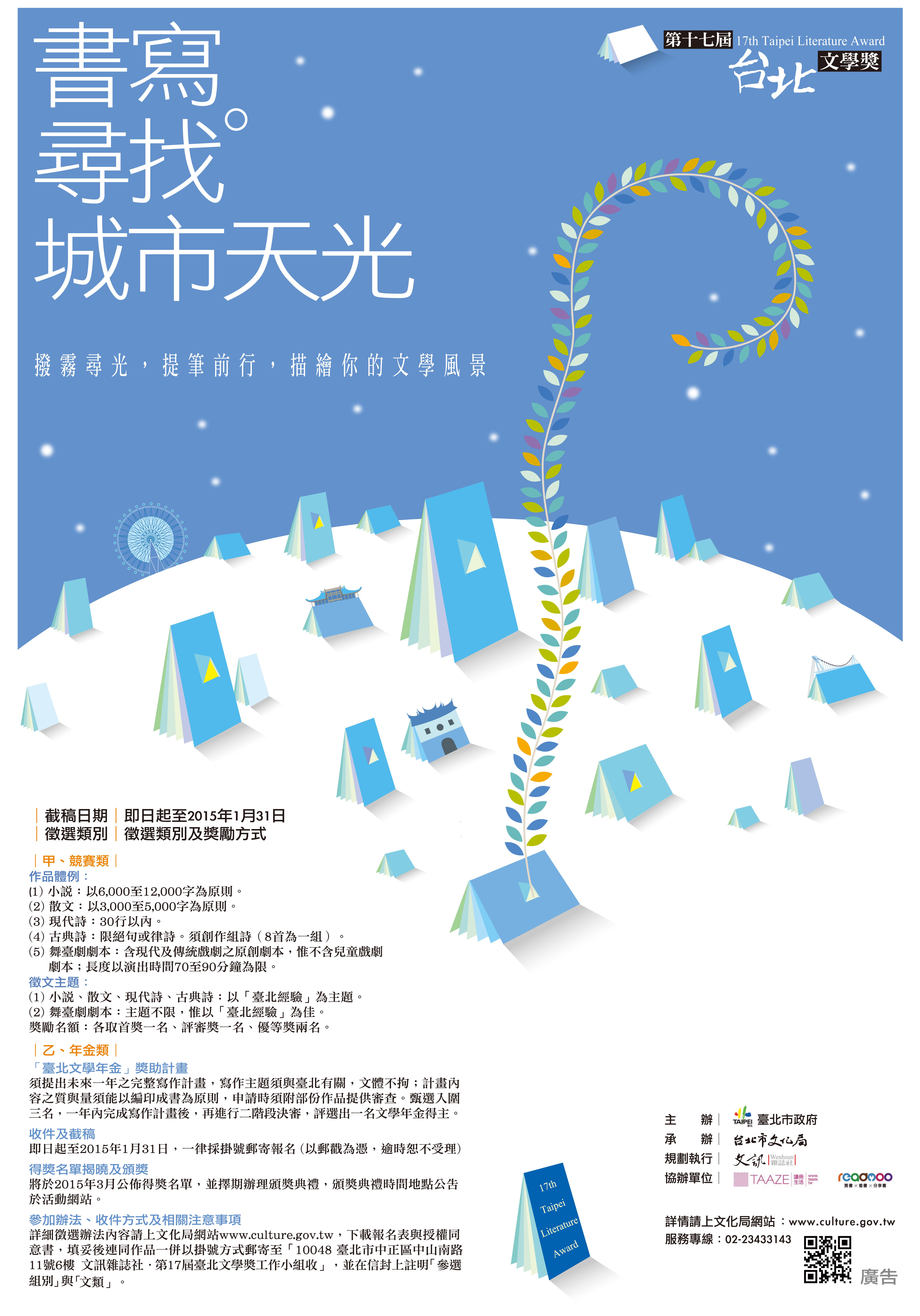 台北文學獎徵文海報
