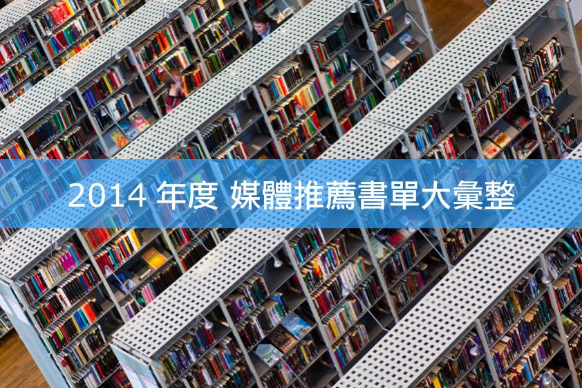 2014年度媒體推薦書單大彙整 非小說篇