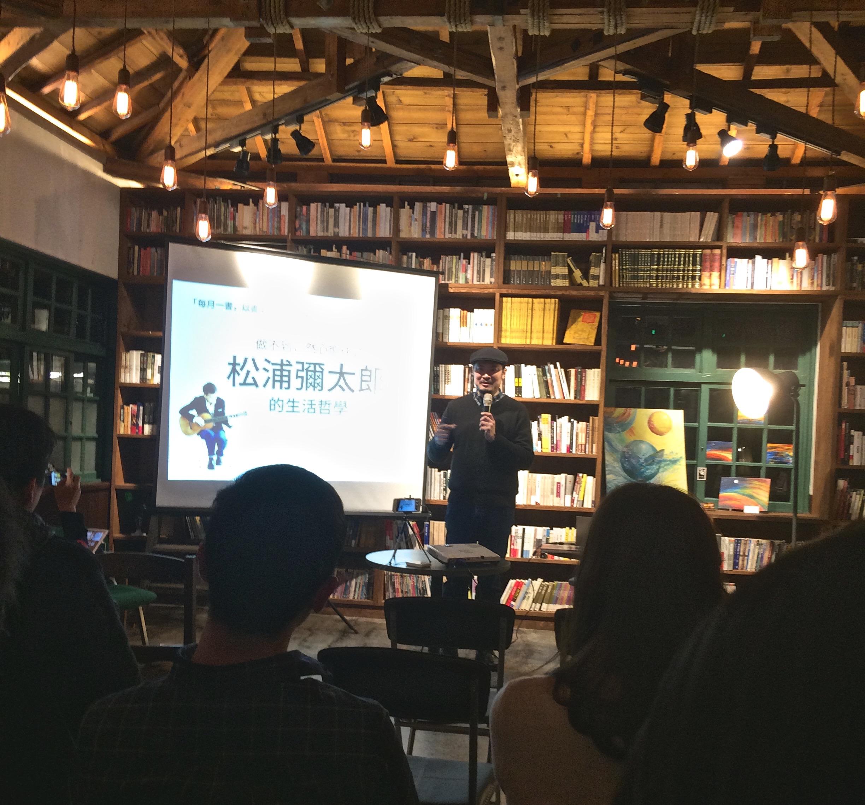 「每月一書,以書策展」第七次聚會,主講人:李全興