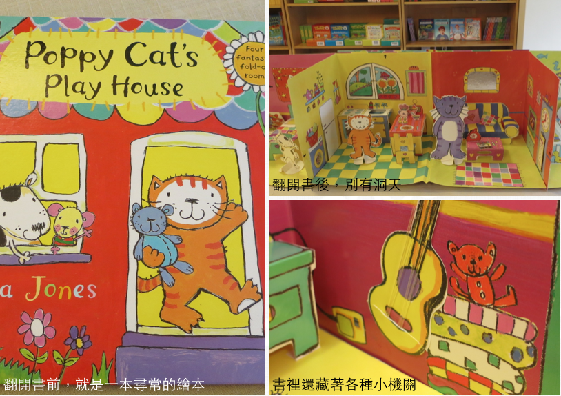 《Poppy Cat's Play House》