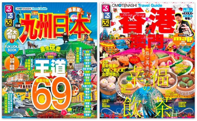九州日本+香港