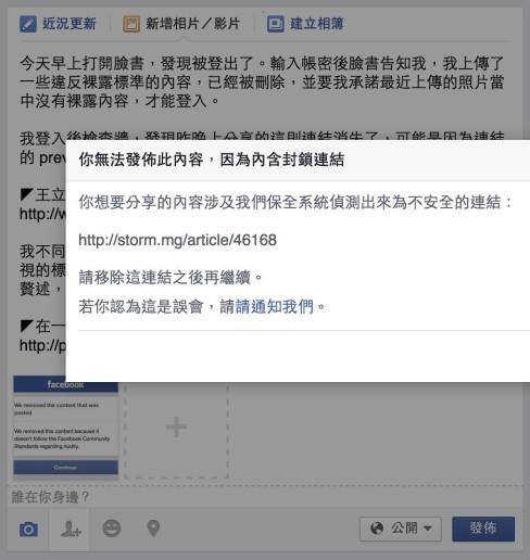 解放乳頭的言論自由:社群網站開放多元討論的社會責任