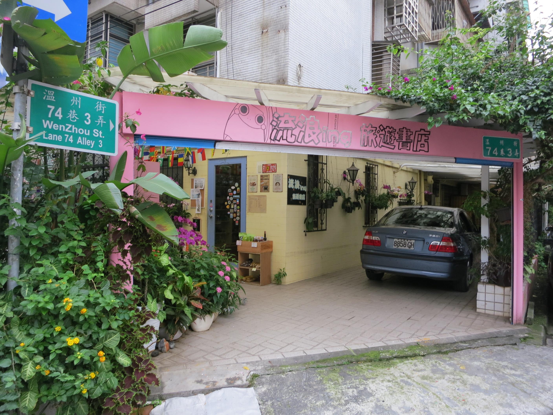 小巧可愛的流浪旅遊書店,開門營業的時間很有個性,曾一度讓楊佳嫻以為「這是一家以不開為特色的書店。」