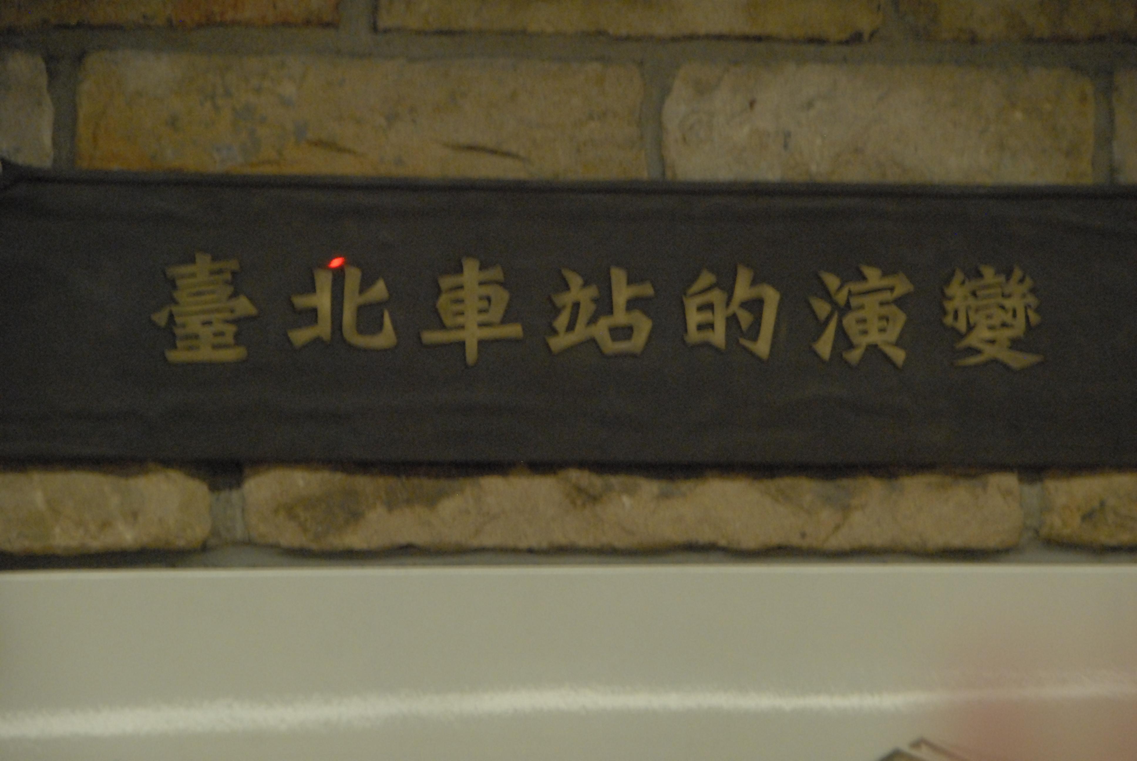 碑文字體不只存在書法裡,就在你我生活的週邊,圖為華康龍門石碑體。@北門站內