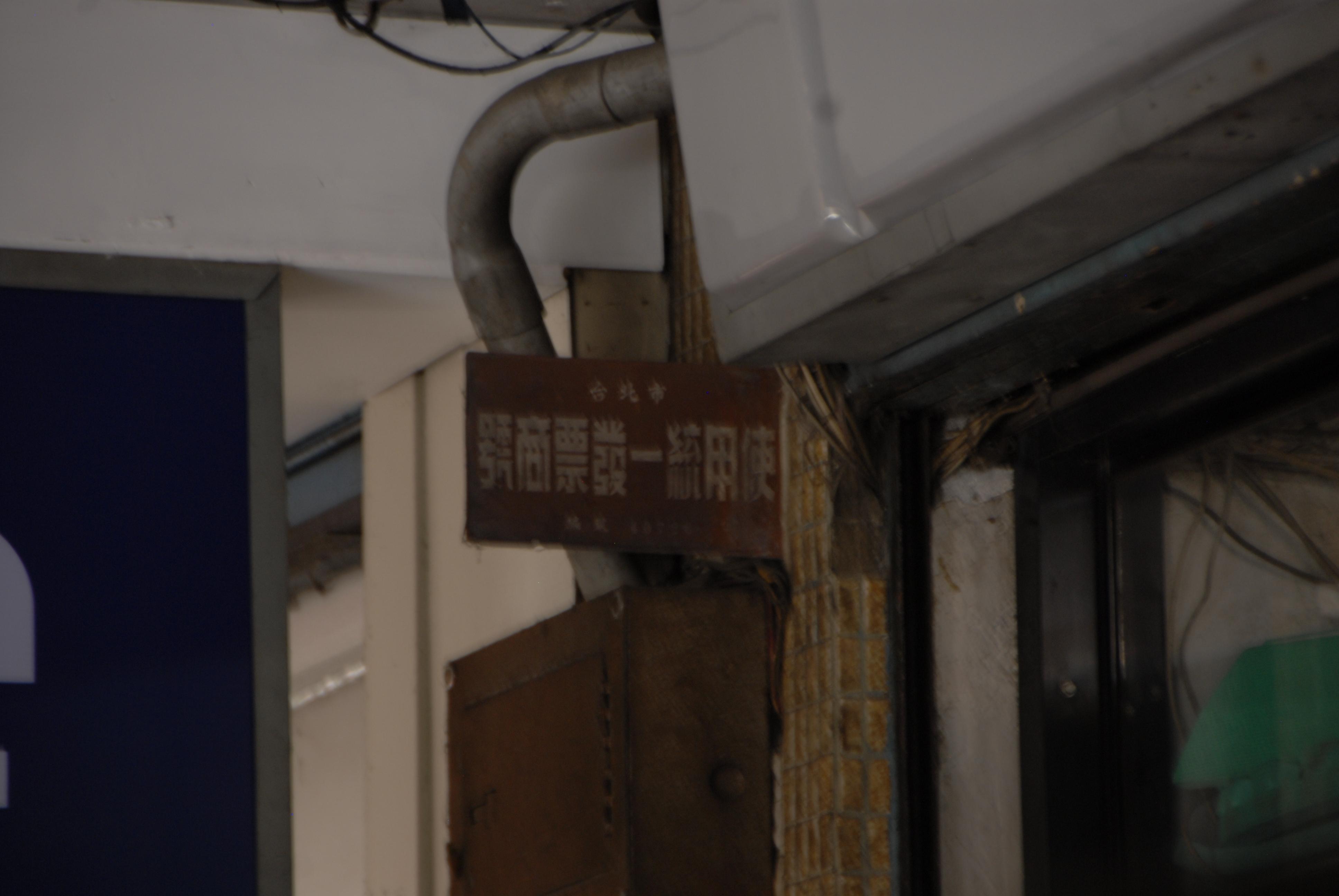 傳統商家的統一發票商號的排序,受到漢字由右至左的書寫習慣影響。@太原路