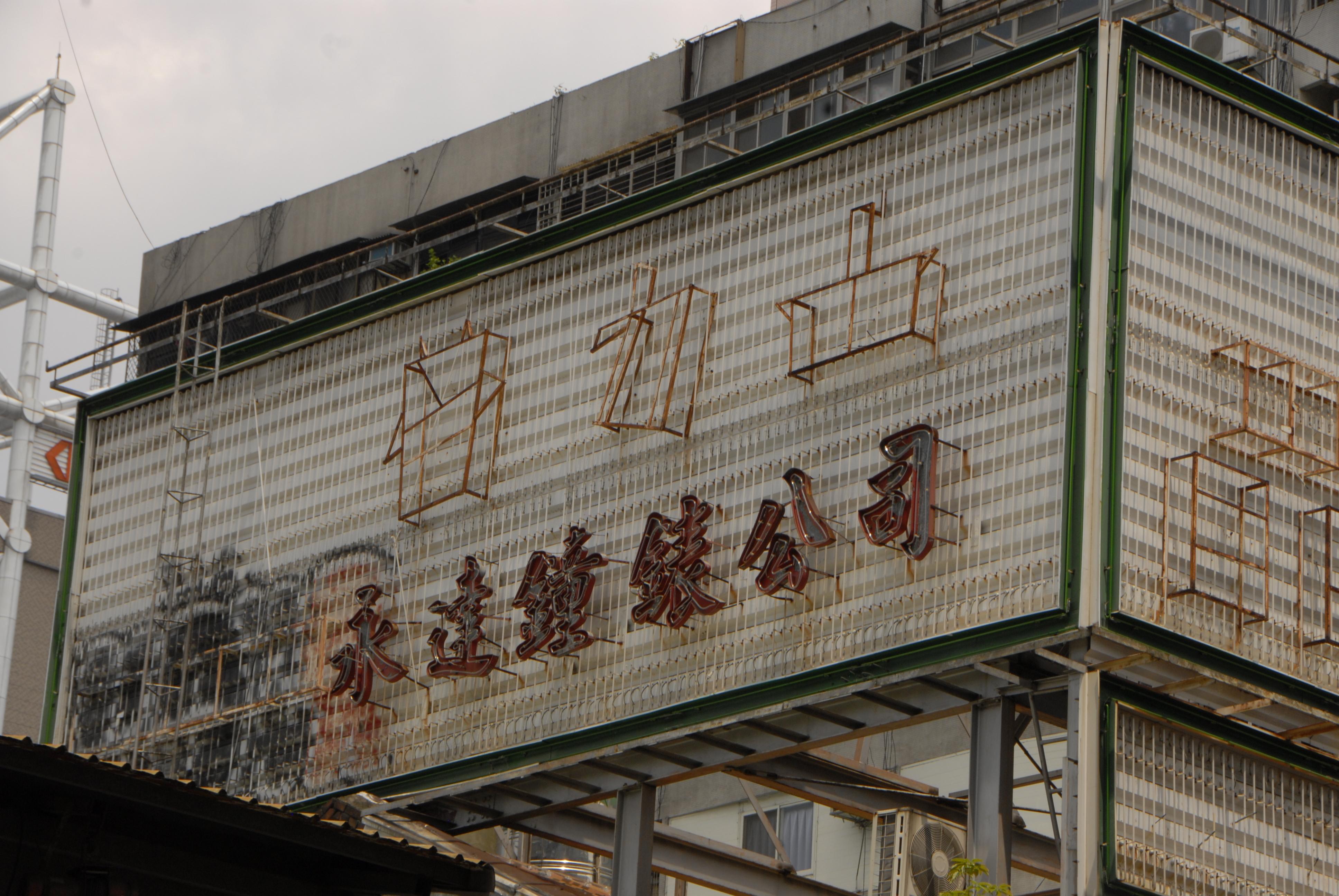 燈箱的外衣褪下,反而顯露出中文字型裡最重要的骨幹──筆畫。@鄭州路