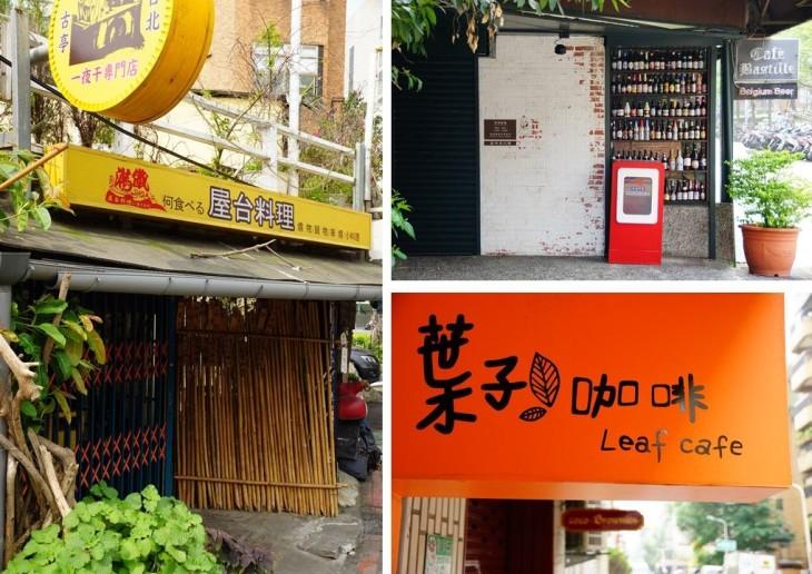 文青移動的歷史軌跡──記「台北城市散步:濃縮文青日」