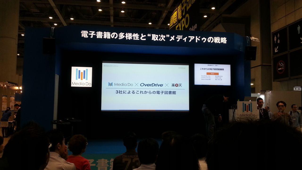 從傳統的靈魂到走進生活的數位化──2015 年東京國際書展