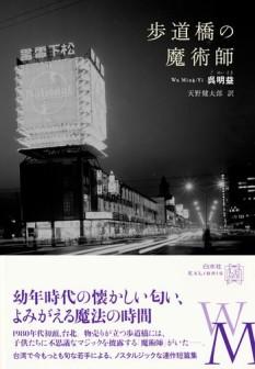 《天橋上的魔術師》日文版封面