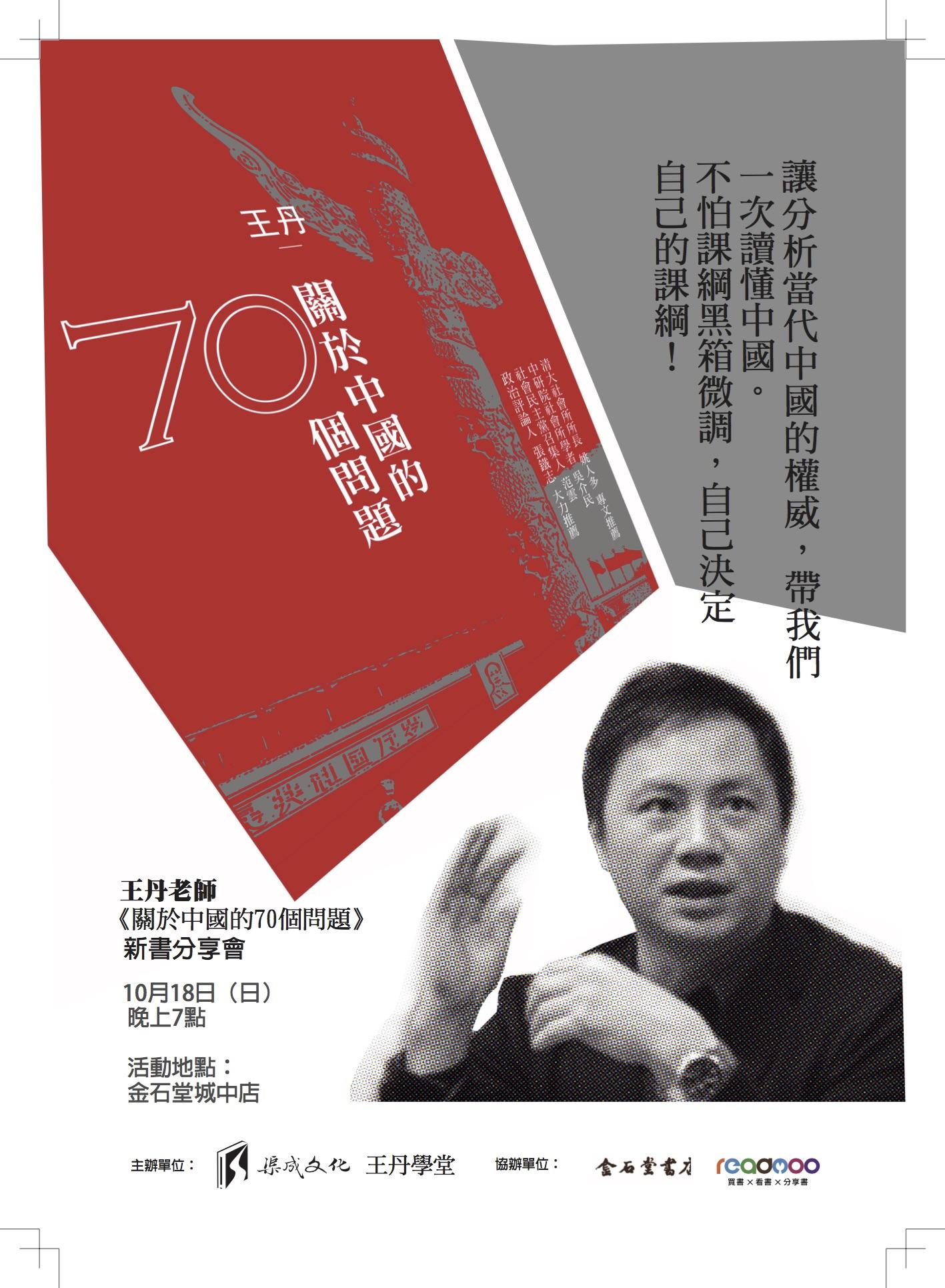 王丹老師新書講座海報