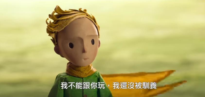 《小王子》電影版