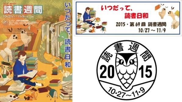 日本秋天的「讀書週間」運動