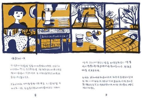 就是有趣跟好玩吧,要不然為什麼要做?──與插畫家王春子對談(一)