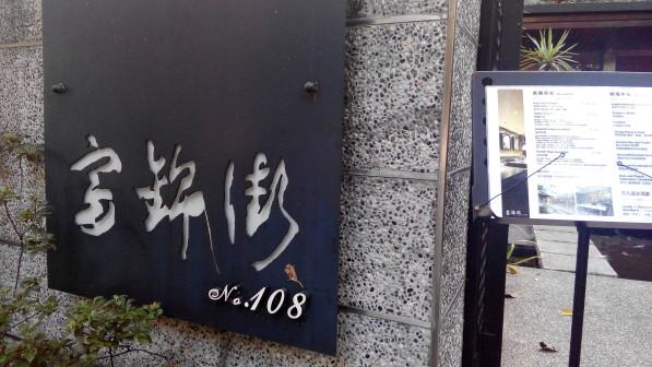 富錦街No.108餐廳招牌