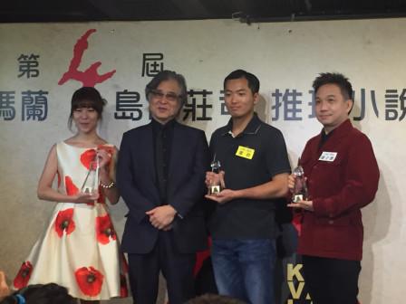 噶瑪蘭‧島田莊司推理小說獎頒獎
