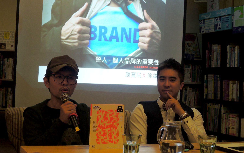 徐緣 × 陳夏民永楽座書店對談:個人品牌就是「你要讓別人看見怎樣的自己」