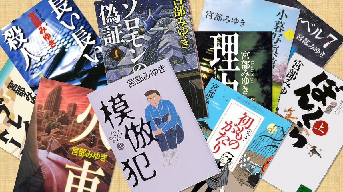日本書店員強力推薦宮部美幸的 TOP 10!