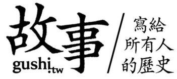 在台灣講故事──關於「故事│寫給所有人的歷史」網站