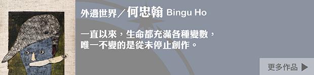 【外邊世界】繪者:何忠翰 Bingu Ho