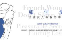 法國女人讓男人不可自拔、深深著迷的祕訣就是……