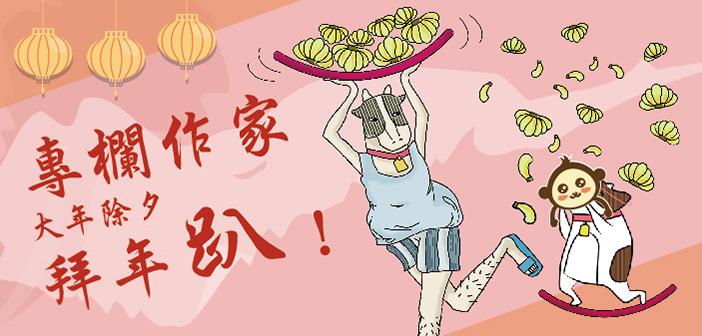 【2016 專欄作家拜年趴!】朱家安:過年穿搭就選雞蛋糕!