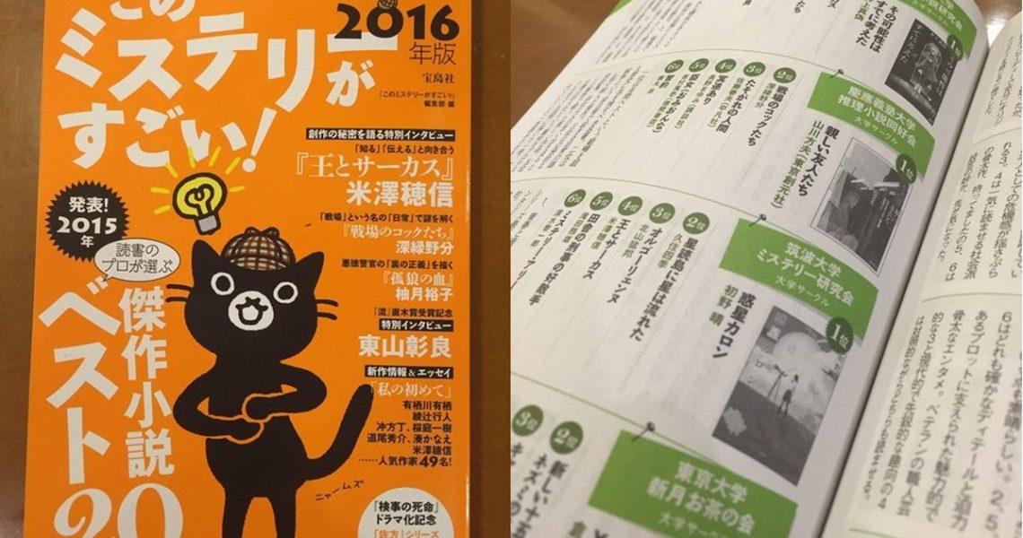 2016「這本推理小說真厲害!」結果揭曉!