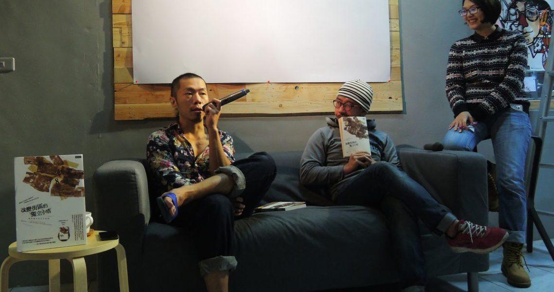 【讀者舉手】小子X郭正偉在讀字書店對談《改變街區的獨立小店》