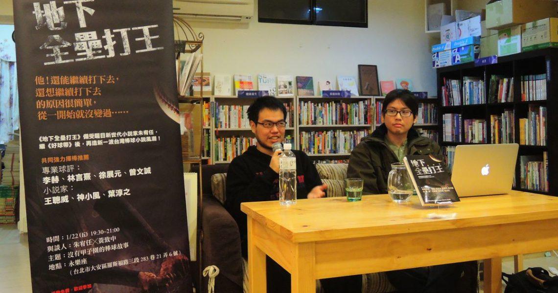 【讀者舉手】朱宥任X黃致中對談《地下全壘打王》,屬於台灣的棒球小說