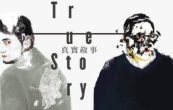 真實故事 TRUE STORY