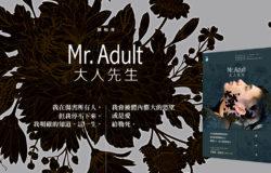 《Mr. Adult 大人先生》:時間與抵達之謎