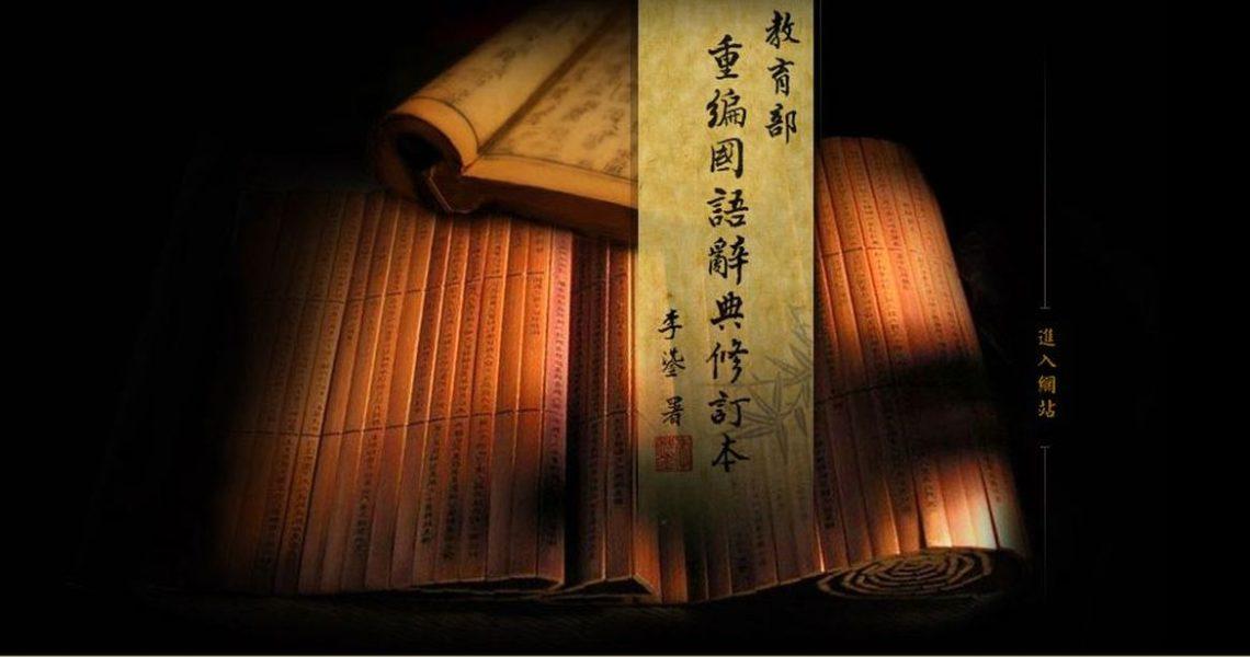 【老貓出版偵查課】重編國語辭典與台灣的軟實力