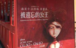 【陳培瑜睡醒活在繪本裡】看了會讓你更想誠實做自已──「朵特海‧海貝卡:被遺忘的公主繪本原畫展」