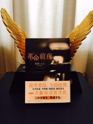 《革命前夜》!2016 年「大藪春彦賞」得獎作品出爐!