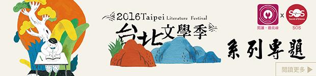 2016台北文學季