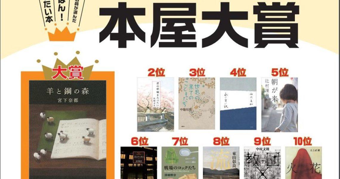 2016 年日本書店大獎,東山彰良、吳明益雙雙入榜!