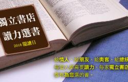 【2016 閱讀日】獨立書店,讀力選書