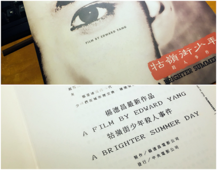 圖片來源:《牯嶺街少年殺人事件》首映資料,作者個人收藏